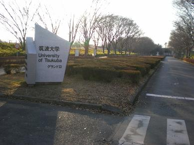 tsukubaentrance
